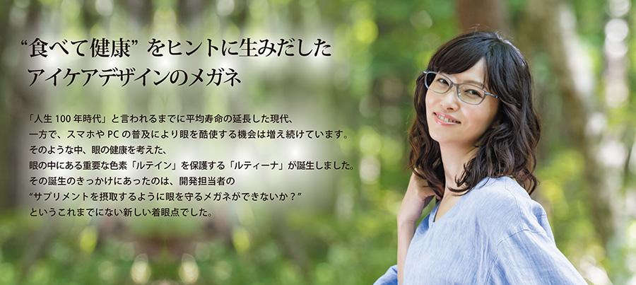 """""""食べて健康""""をヒントに生みだしたアイケアデザインのメガネ"""